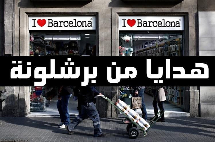 هدايا من برشلونة