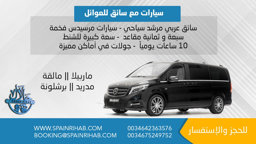 سائق مرشد عربي اسبانيا