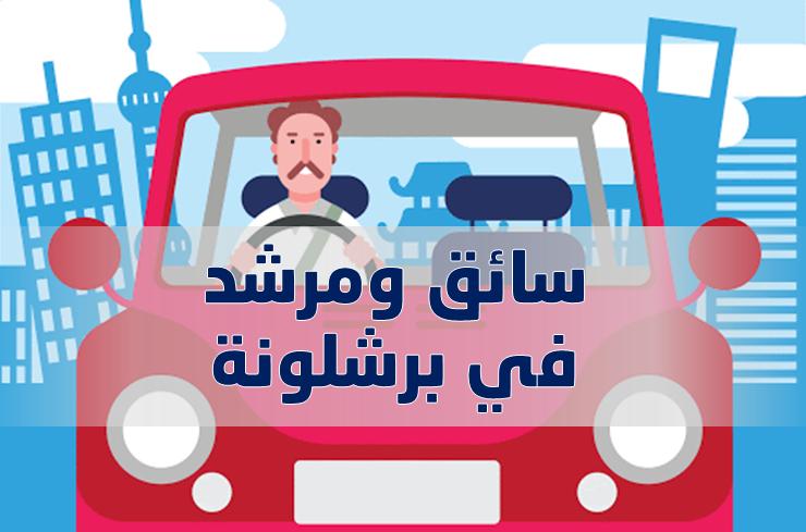 سائق مرشد عربي برشلونة