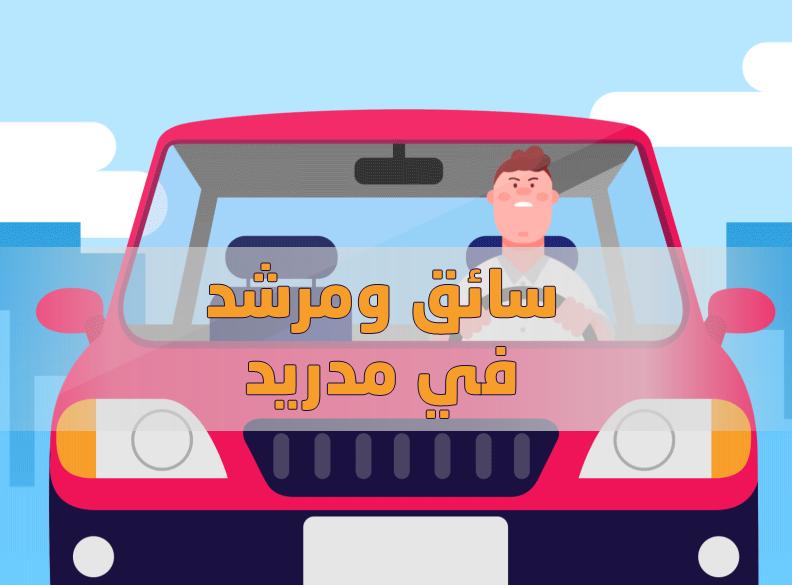 سائق مرشد عربي مدريد